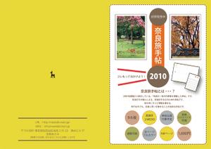 2010narachirashi2